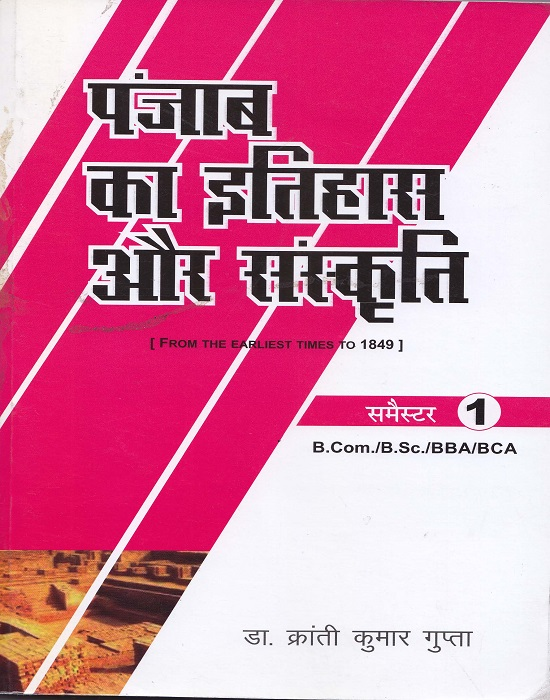 History and Culture of Punjab From the Earliest Times to 1849 (Hindi) for B.Com./B.Sc./BBA/BCA Sem.- I by Dr. Kranti Kumar Gupta (Mohindra Publishing House) Edition 2015 for Panjab University