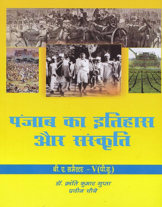 History and Culture of Punjab (Hindi) for B.A. Sem.- V by Dr. Kranti Kumar Gupta and Praveen Chaubey (Mohindra Publishing House) Edition 2016 for Panjab University