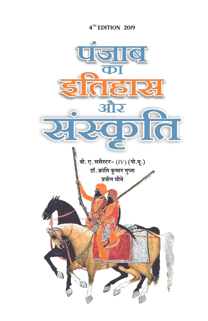History and Culture of Punjab 18th and 19th Centuary (Hindi) for B.A. Sem.- IV by Dr. Kranti Kumar Gupta (Mohindra Publishing House) 4th Edition 2019 for Panjab University