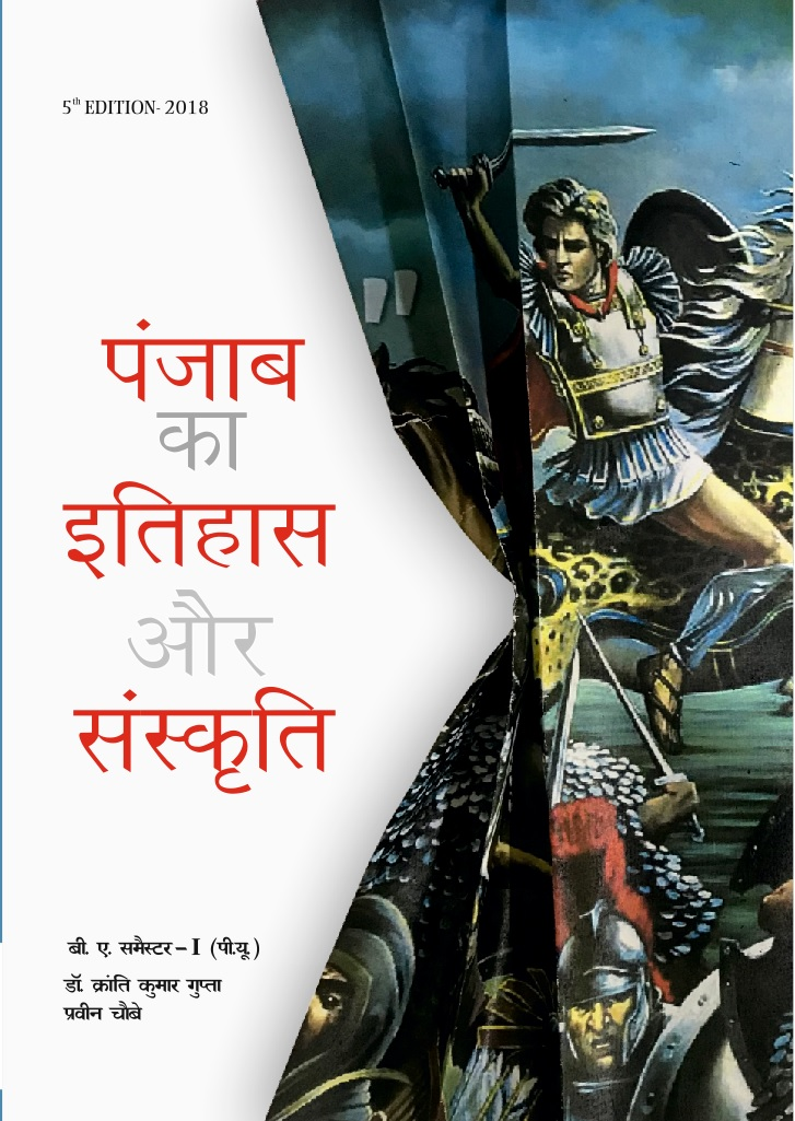 History and Culture of Punjab (Hindi) for B.A. Sem.- I by Dr. Kranti Kumar Gupta and Praveen Chaubey (Mohindra Publishing House) Edition 2018 for Panjab University