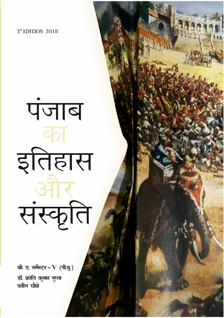 History and Culture of Punjab (Hindi) for B.A. Sem.- V by Dr. Kranti Kumar Gupta and Praveen Chaubey (Mohindra Publishing House) Edition 2018 for Panjab University