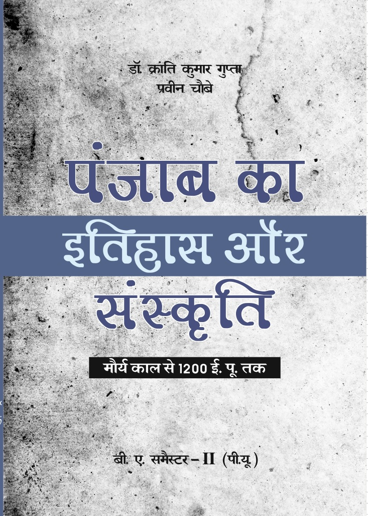 MPH History and Culture of Punjab for B.A. Sem-II (Hindi ) by Parveen Chaubey and KK. Gupta (Mohindra Publishing House) Edition 2018 for Panjab University