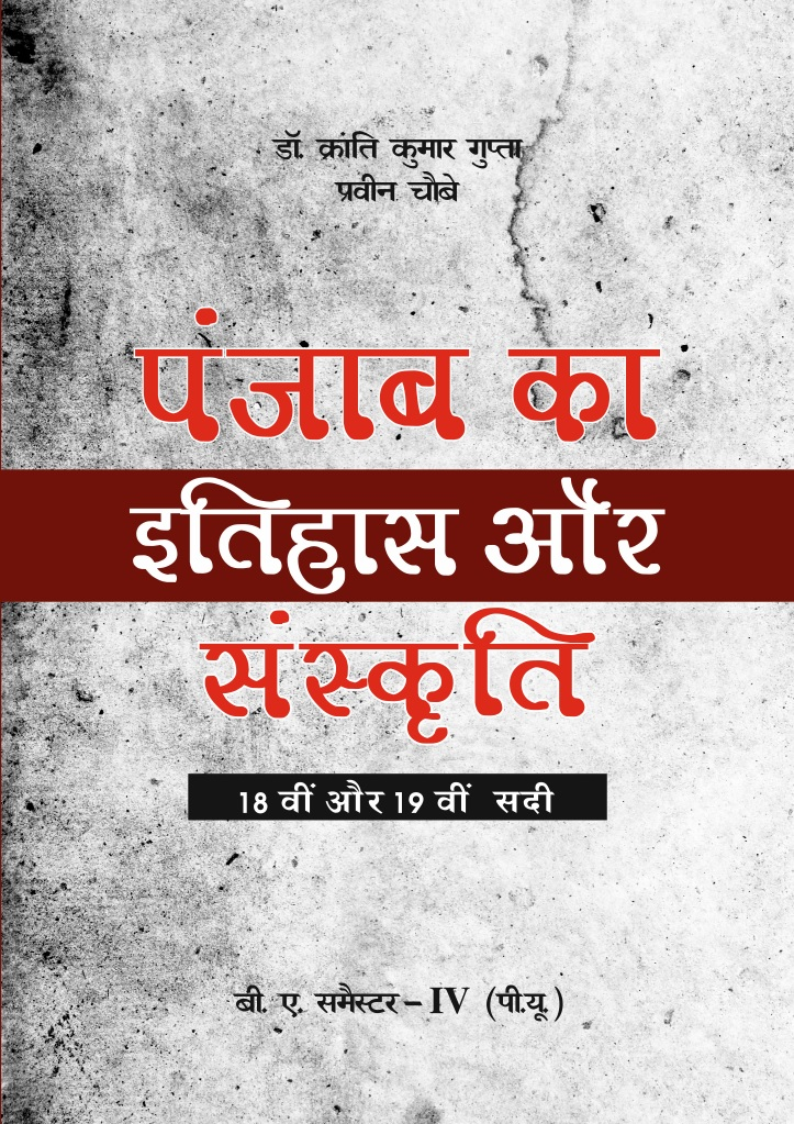 History and Culture of Punjab 18th and 19th Centuary (Hindi) for B.A. Sem.- IV by Dr. Kranti Kumar Gupta (Mohindra Publishing House) Edition 2018 for Panjab University