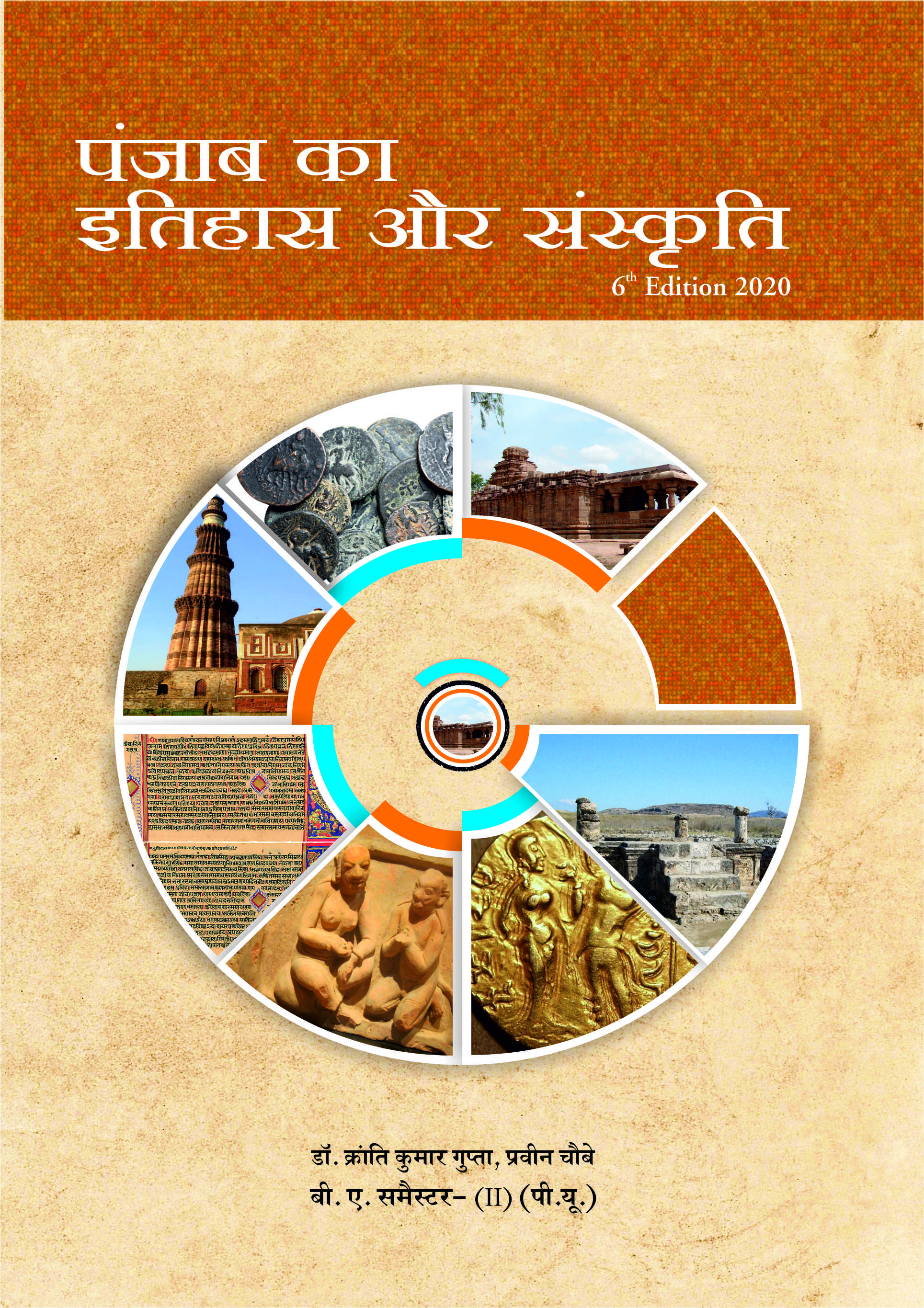 MPH History and Culture of Punjab for B.A. Sem-II (Hindi ) by Parveen Chaubey and KK. Gupta (Mohindra Publishing House) 6th Edition 2020 for Panjab University