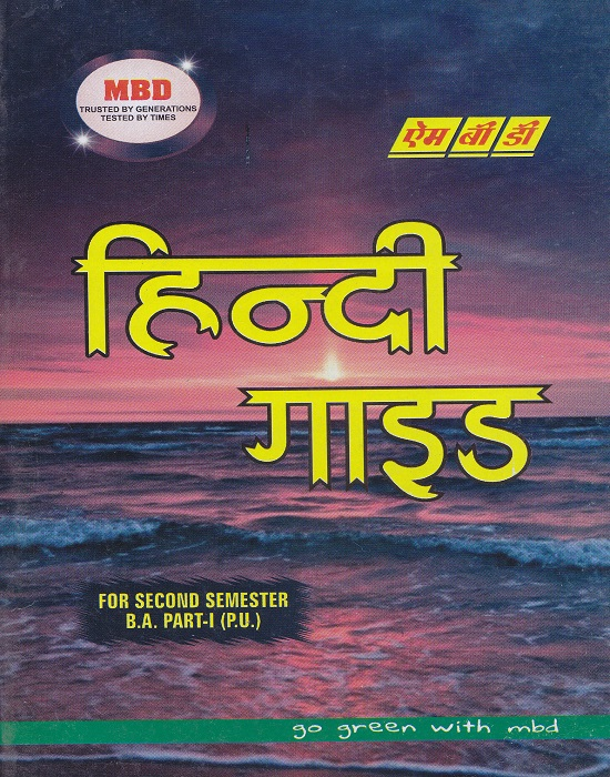 MBD Hindi Guide for Semester-II Part-I B.A. (P.U.) by Dr. Ram Kumar Sharma (Malhotra Book Depot) Edition 2017