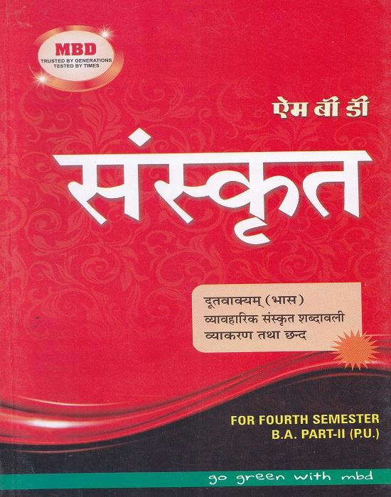 MBD Sanskrit for Semester-IV Part-II B.A. (P.U.) (Malhotra Book Depot) Edition 2017