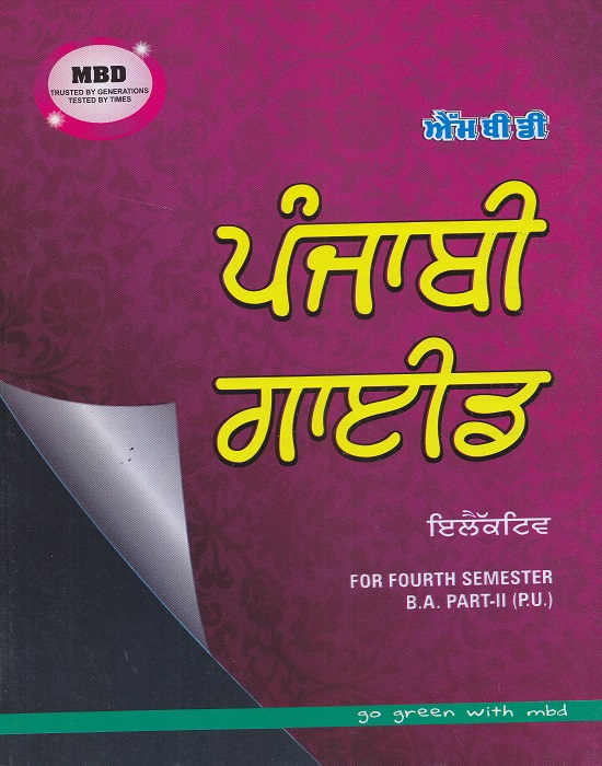MBD Punjabi Guide (Elective) for Semester-IV PART-II B.A. (P.U.) by D.H.B. Singh (Malhotra Book Depot) Edition 2017