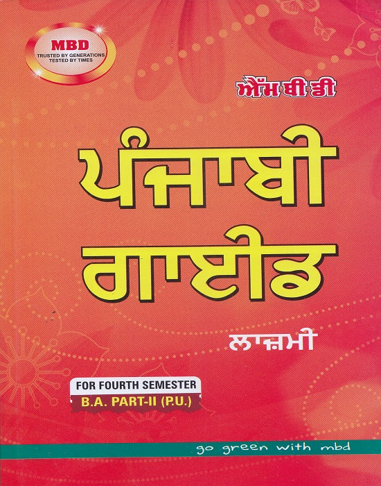 MBD Punjabi Guide (Compulsory) for Semester-IV Part-II B.A.  by D.H.B Singh (Malhotra Book Depot) Edition 2017