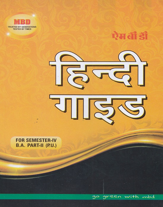 MBD Hindi Guide for Semester-IV PART-II B.A. (P.U.) by Dr. Ram Kumar Sharma (Malhotra Book Depot) Edition 2017