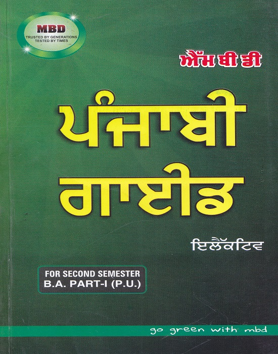 MBD Punjabi Guide (Elective) for Semester-II Part-I B.A. (P.U.) by D.H.B. Singh (Malhotra Book Depot) Edition 2017
