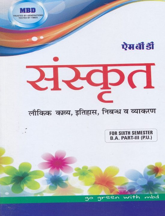 sanskrit-for-semester-vi-ba-part-iii-pu