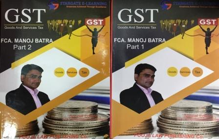 Pooja Law House GST (Goods & Services Tax) Vol-I & II for CA Final By CA Manoj Batra Applicable for May 2018 Exam