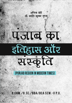 MPH History and Culture of Punjab for B.Com./B.Sc./BBA/BCA Semester-II hindi edition (P.U.) by Anita Berry and Dr. K.K. Gupta (Mohindra Publishing House) Edition 2018
