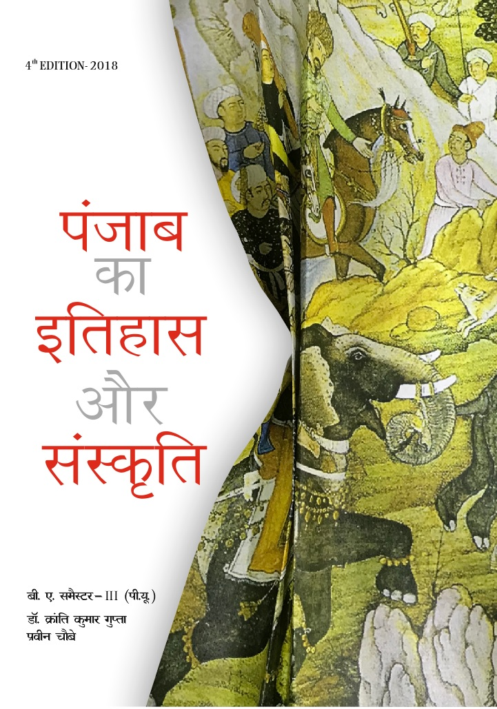 History and Culture of Punjab (Hindi) for B.A. Sem.- III by Dr. Kranti Kumar Gupta (Mohindra Publishing House) Edition 2018 for Panjab University (Copy)
