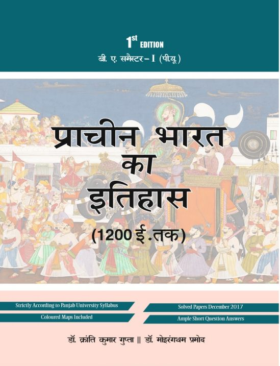 History of Ancient India HINDI