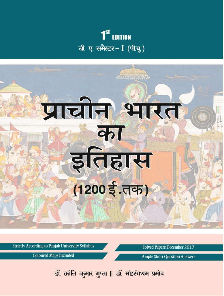 History of Ancient India (Upto 1200 A.D.) (Hindi) for B.A Sem.- I Dr. Moirangthem and Dr. K.K. Gupta (Mohindra Publishing House) Edition 2018 for Panjab University (Copy)