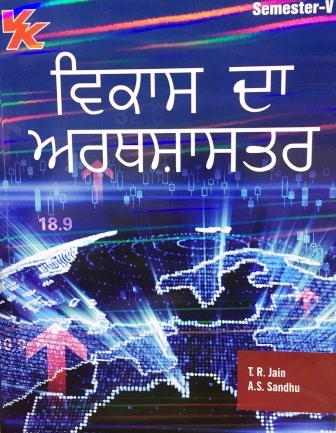 V K Publisher Development Economics (Punjabi Medium) for B.A-V Sem Punjab University 2018 edition (V K publishing) For Dec 2018 Exam