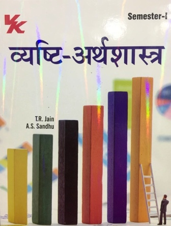 V K Publisher Microeconomics (Hindi Medium) for B.A-1st Sem Punjab University 2018 edition (V K publishing) For Dec 2018 Exam