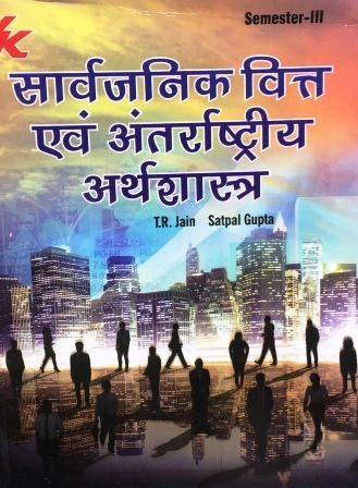 V K Publisher Public Finance and International Economics (Hindi) for B.A-III Sem Punjab University 2018 edition (V K publishing) For Dec 2018 Exam