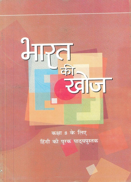 BHARAT KI KHOJ VIII(SUPPLI HINDI)