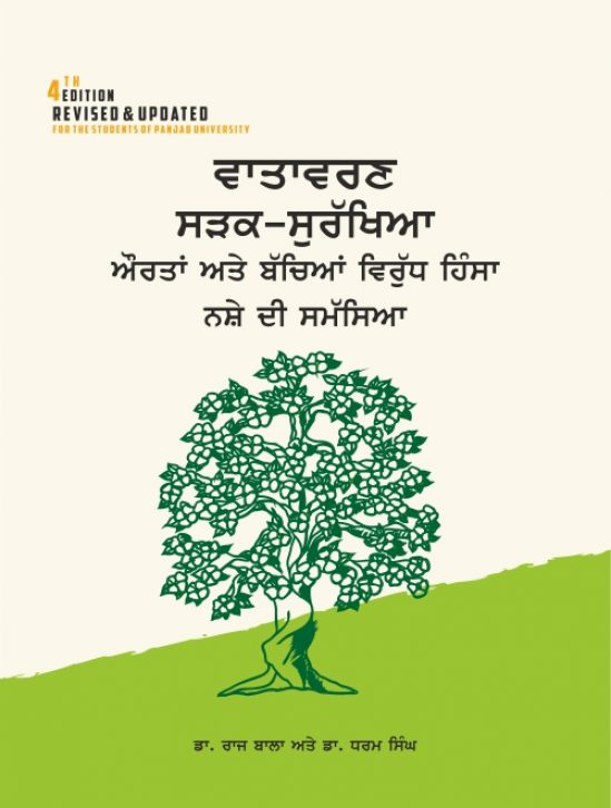 Environment, Road Safety Education and Violence Against Women and Children, Durg Abuse (Punjabi) for BBA/BCA/BA/B.Sc./B.Com by Dr. Raj Bala, Dr. Agnese dhillon & Dr