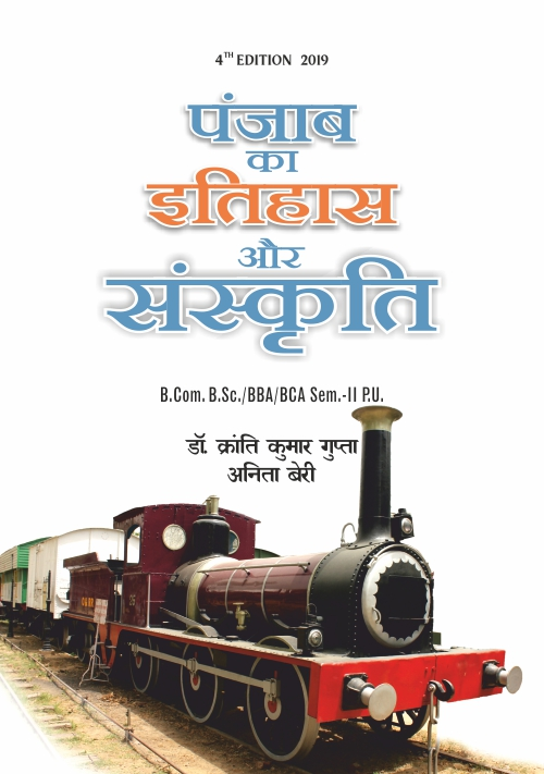 MPH History and Culture of Punjab for B.Com./B.Sc./BBA/BCA Semester-II hindi edition (P.U.) by Anita Berry and Dr. K.K. Gupta (Mohindra Publishing House) Edition 2020 for Panjab University