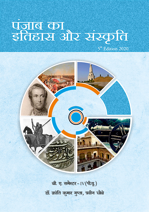 History and Culture of Punjab 18th and 19th Centuary (Hindi) for B.A. Sem.- IV by Dr. Kranti Kumar Gupta (Mohindra Publishing House) 5th Edition 2020 for Panjab University