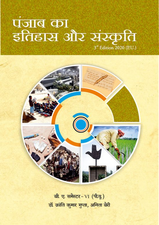 HISTORY AND CULTURE OF PUNJAB FOR B.A. SEM-VI (Hindi ) BY KK