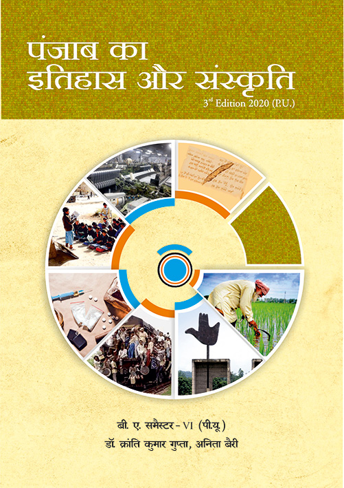 HISTORY AND CULTURE OF PUNJAB FOR B.A. SEM-VI (Hindi ) BY KK. GUPTA (MOHINDRA PUBLISHING HOUSE) 3rd EDITION 2020 FOR PANJAB UNIVERSITY