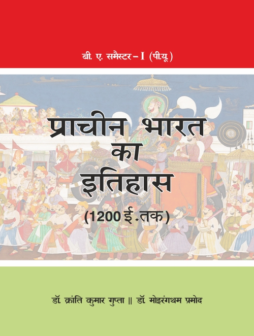 History of Ancient India (Upto 1200 A.D.) (Hindi) for B.A Sem.- I Dr. Moirangthem and Dr. K.K. Gupta (Mohindra Publishing House) Edition 2020 for Panjab University
