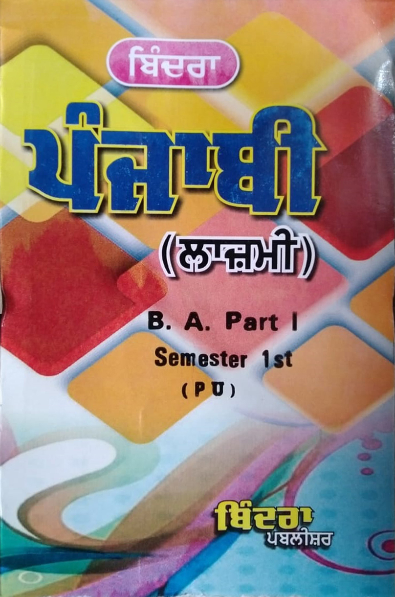 Bindra Punjabi Compulsary For B.A Part 1 Sem. 1 (P.U.) by Bindra Publisher, Edition 2020