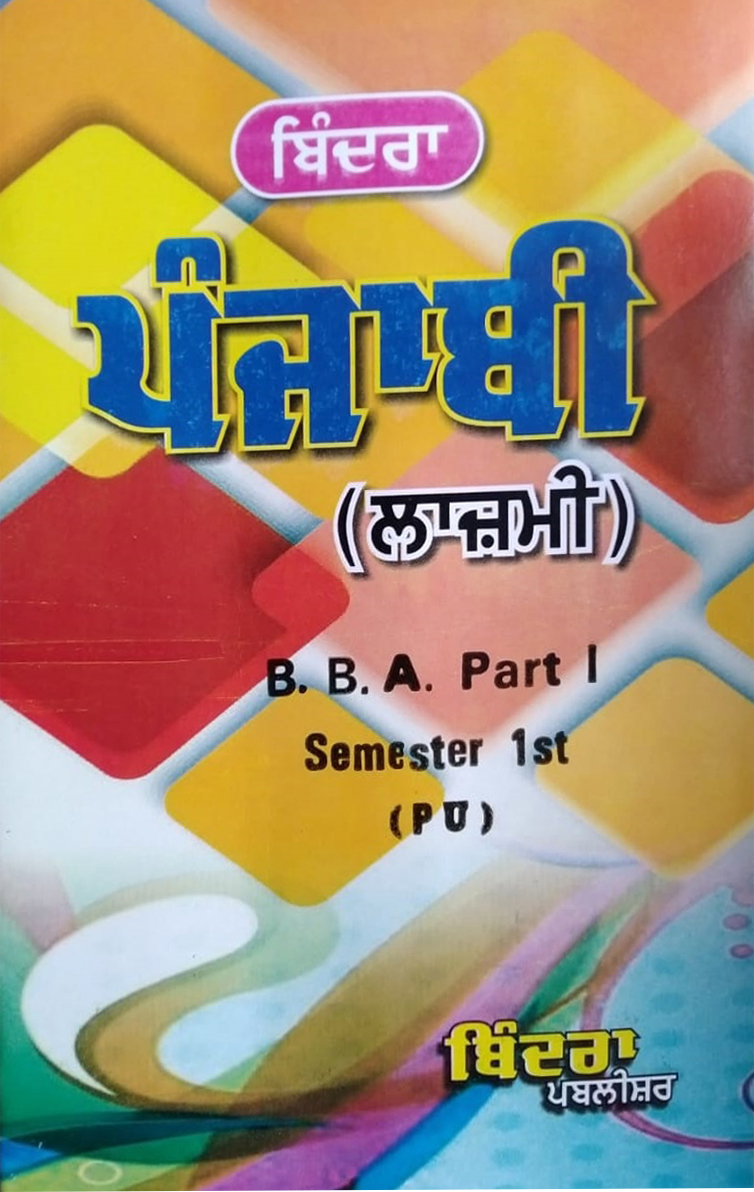 Bindra Punjabi Compulsory For B.B.A Part 1 Sem. 1 (P.U.) by Bindra Publisher, Edition 2020
