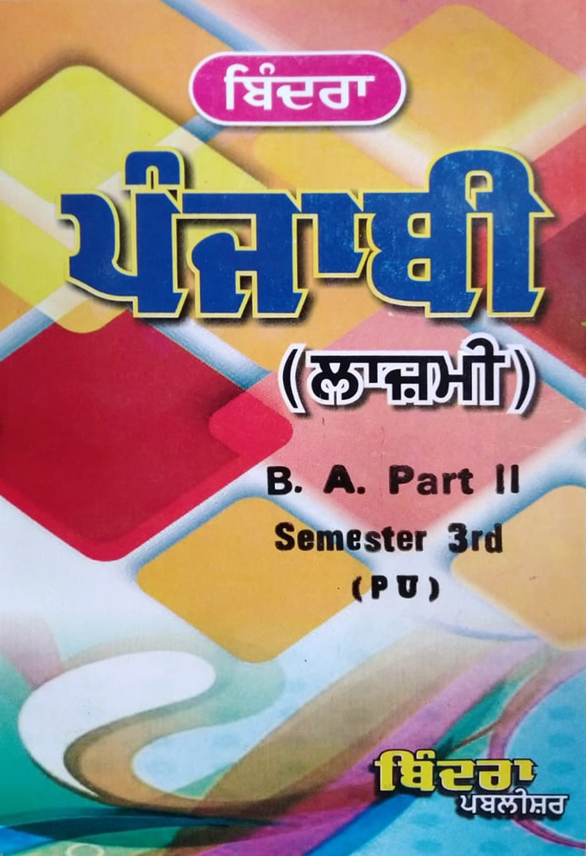 Bindra Punjabi Compulsary For B.A Part 2 Sem. 3 (P.U.) by Bindra Publisher, Edition 2020