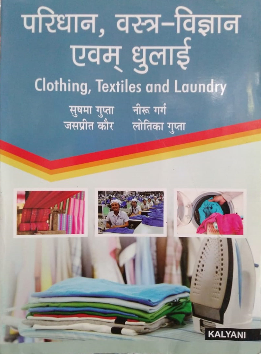 Clothing, Textiles and Laundry for Sushma Gupta & Neeru Garg, Edition 2020