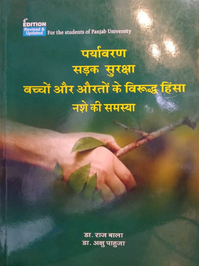 Environment, Road Safety Education and Violence Against Women and Children, Durg Abuse(Hindi edition) for BBA/BCA/BA/B.Sc./B.Com by Dr. Raj Bala, Dr. Agnese dhillon & Dr. Akshu Pahuja Edition 2019 Panjab University (Gyankosh Publishers and distributors)