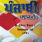 Bindra Punjabi Compulsary For B.Com Part 1 Sem. 1 (P.U.) by Bindra Publisher, Edition 2020