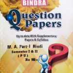 Bindra Question Papers For M.A. Part 1 Hindi, Sem. 1 & 2 (P.U.) by Bindra Publisher, Edition 2020
