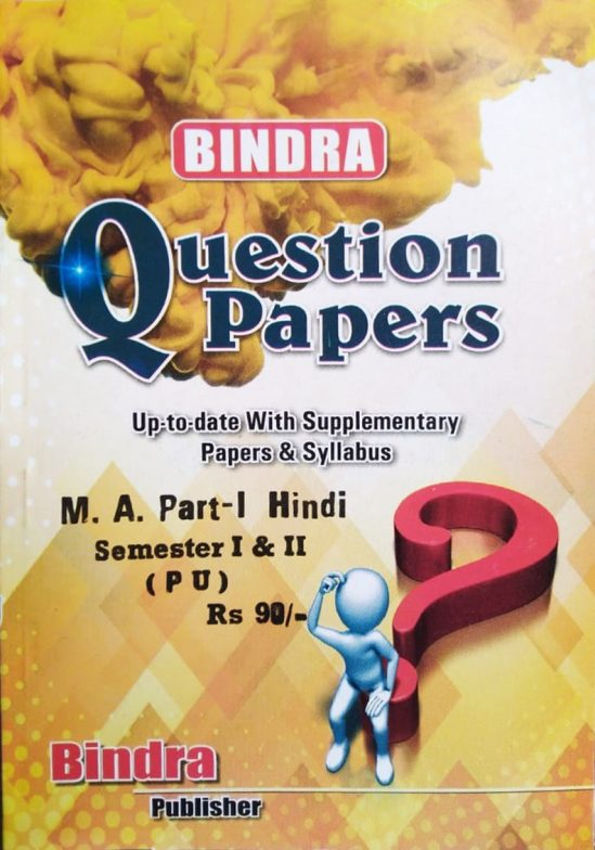Bindra Question Papers For M.A. Part 1 Hindi, Sem. 1 & 2 (P.U