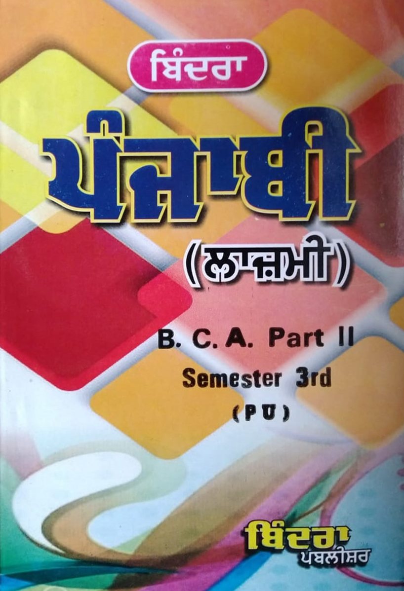 Bindra Punjabi Compulsary For B.C.A Part 2 Sem. 3 (P.U.) by Bindra Publisher, Edition 2020