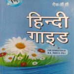 MBD Hindi Guide for 5th Sem. B.A. Part 3, (P.U.) Edition 2020