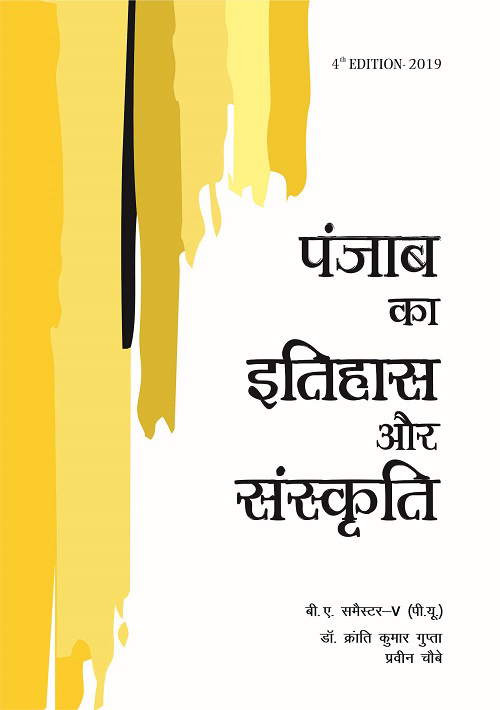 History and Culture of Punjab (Hindi) for B.A. Sem.- V by Dr. Kranti Kumar Gupta and Praveen Chaubey (Mohindra Publishing House) Edition 2020 for Panjab University