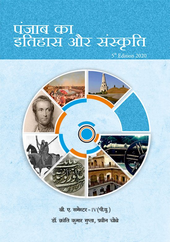 History and Culture of Punjab 18th and 19th Centuary (Hindi) for B.A. Sem.- IV by Dr