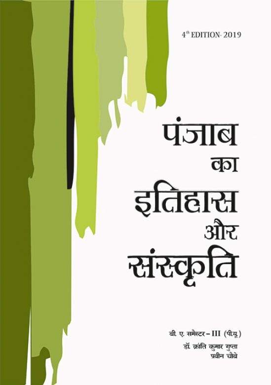 History and Culture of Punjab (Hindi) for B.A. Sem.- III by Dr
