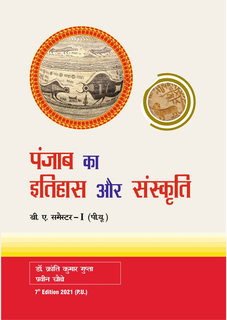 History and Culture of Punjab (Hindi) for B.A. Sem.- I by Dr. Kranti Kumar Gupta and Praveen Chaubey (Mohindra Publishing House) Edition 2021 for Panjab University