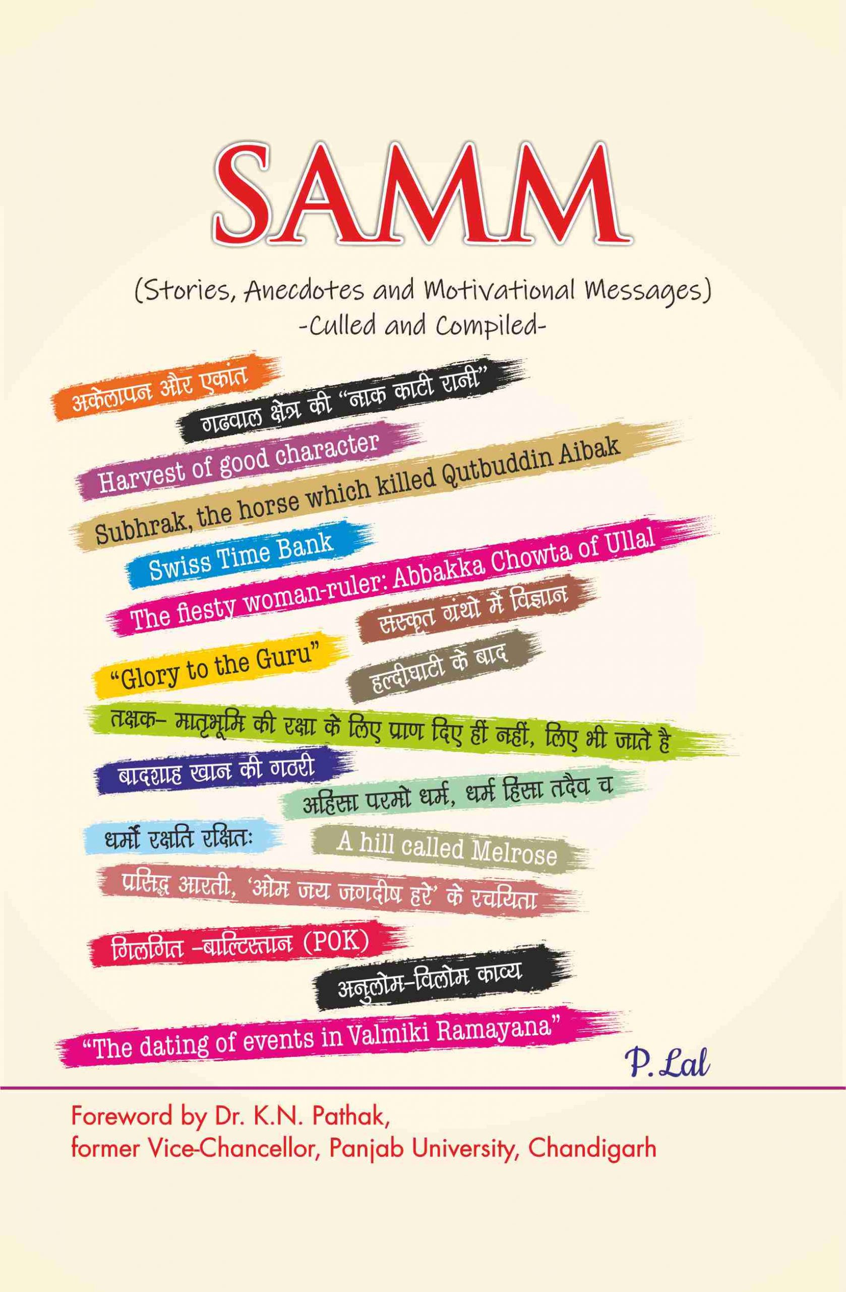 SAMM(Stories, Anecdotes and Motivational Messages- culled and compiled by P.Lal, (Foreword by Dr K N Pathak )